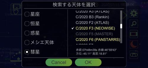 彗星を見よう_b0400557_18493730.png