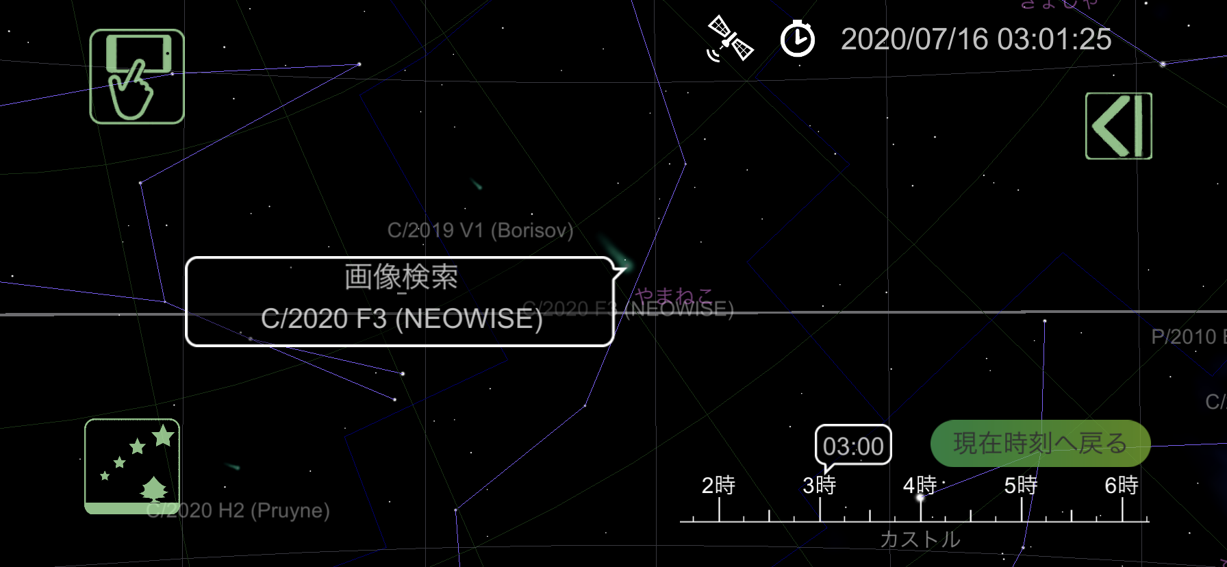 彗星を見よう_b0400557_18514974.png