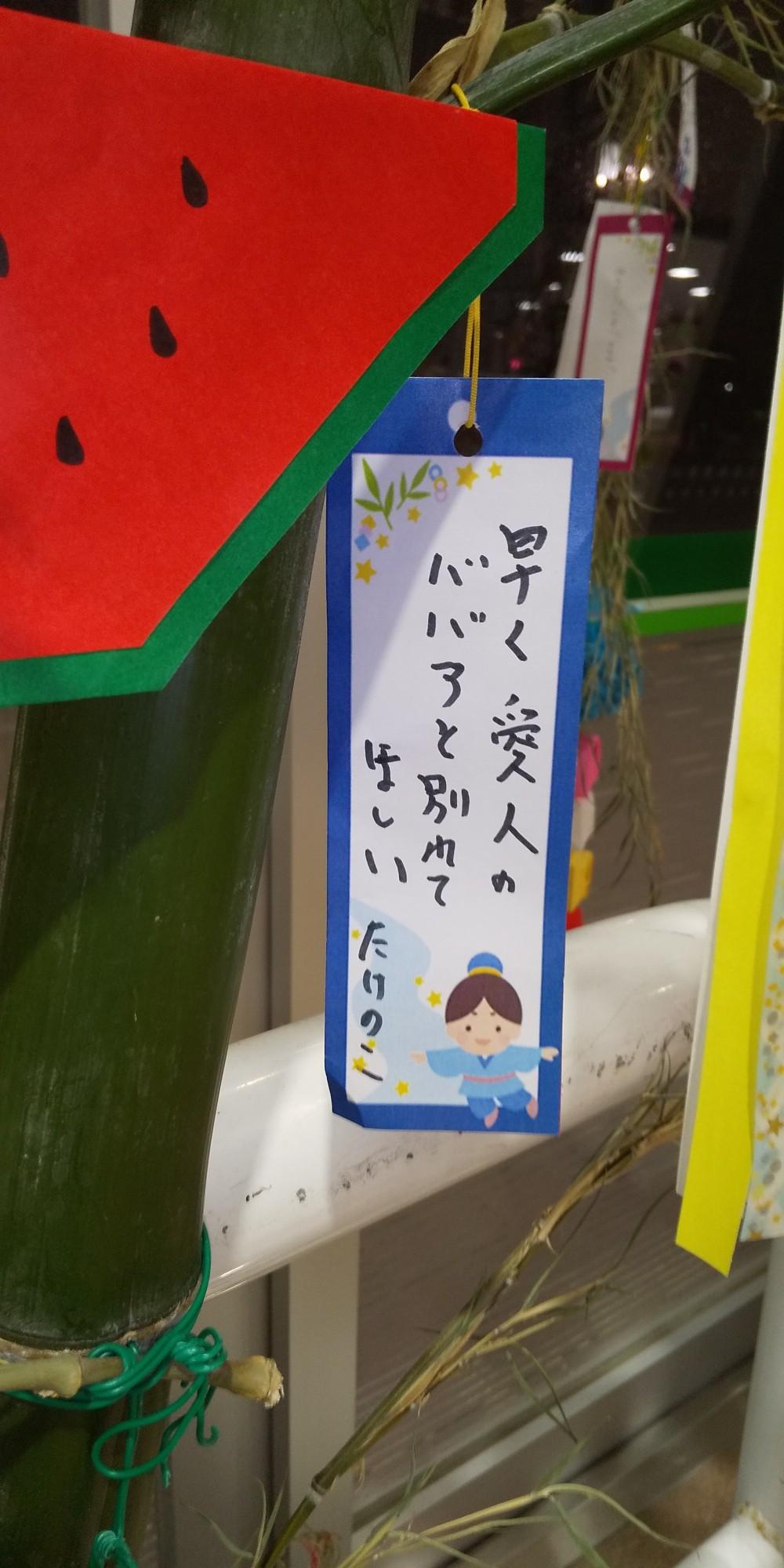 七夕飾り_f0078758_22413828.jpg