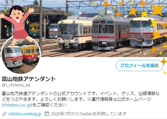 【お知らせ】アテンダント公式Twitterを開設しました_a0243562_11424705.png