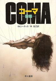 『コーマ』(1977)_e0033570_21244217.jpg