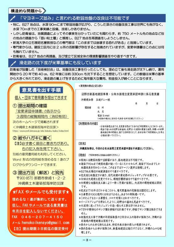 辺野古「設計変更申請」に意見書を!_d0391192_10403907.jpg