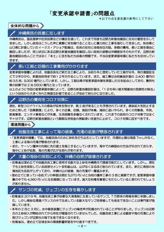 辺野古「設計変更申請」に意見書を!_d0391192_10405680.jpg