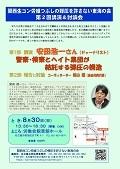 【8月21日から】「戦争反対」当面のイベント・アクション予定 … 東海3県_e0350293_16145981.jpg