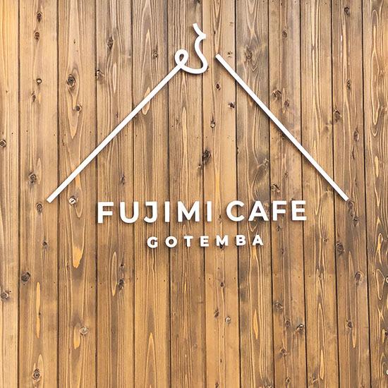 乙女峠 FUJIMI CAFE 今日開店_b0145398_22093989.jpg