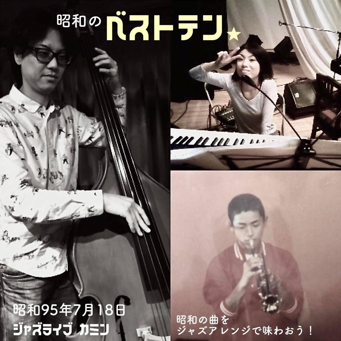 ジャズライブカミン  広島 Jazzlive Comin 本日7月18日土曜日の生演奏_b0115606_00293511.jpeg