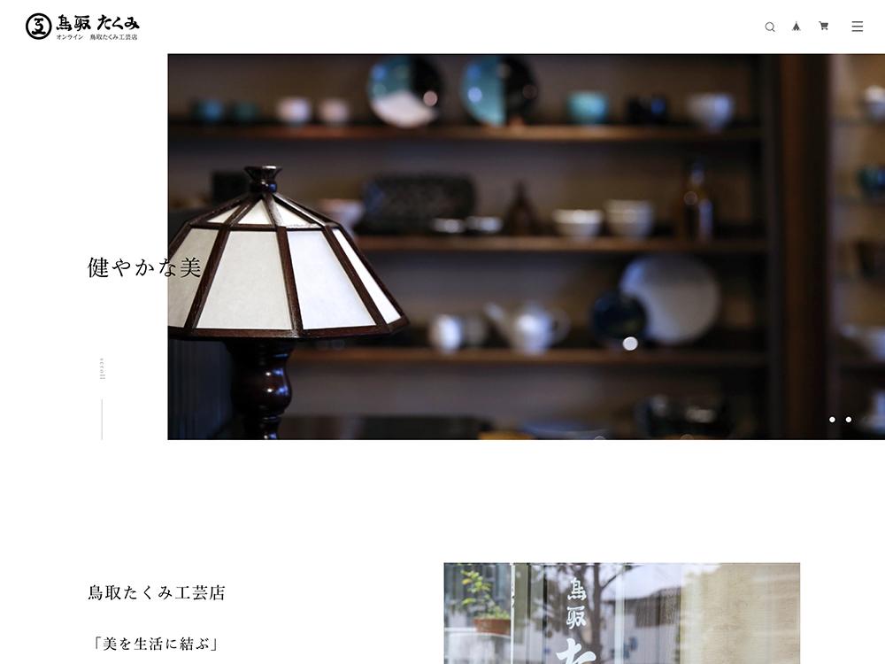 オンライン鳥取たくみ工芸店_f0197821_20245913.jpg