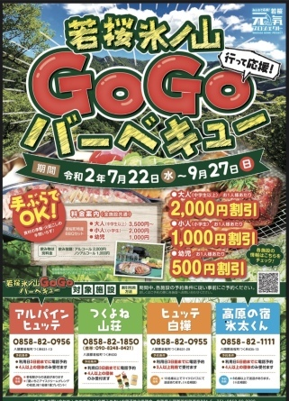 お得な企画【GO GOバーベキュー】のお知らせです!_f0101226_12545024.jpeg