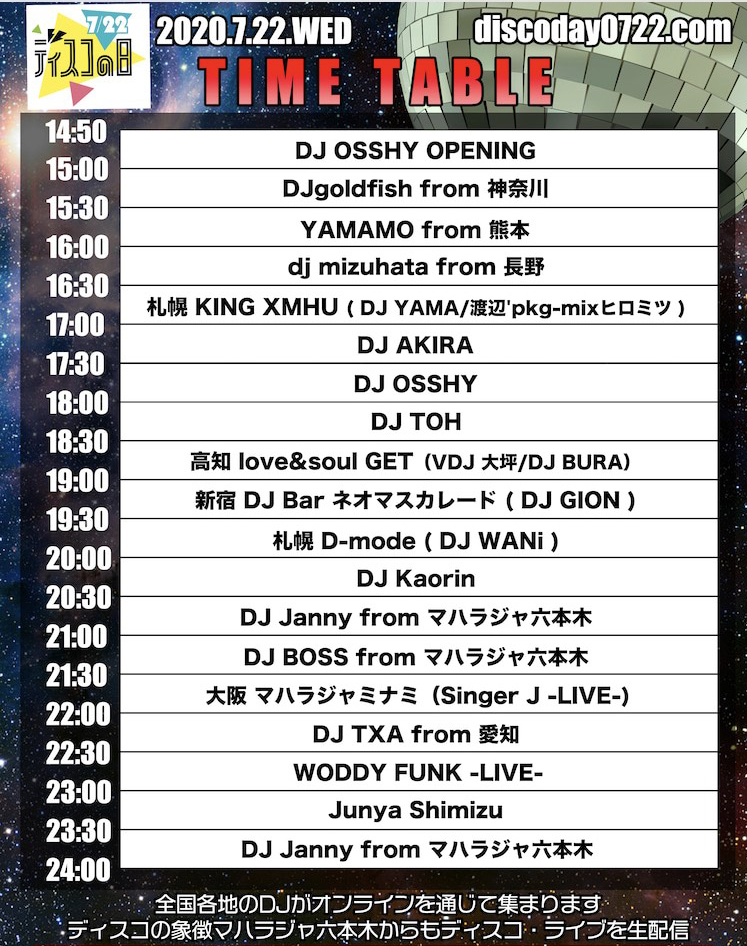 JAPAN DISCODAY_a0219438_08104559.jpg