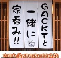 GACKTニコ生:土曜日は家呑み!!ゲスト発表_c0036138_13443918.jpg