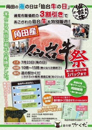 『角田産仙台牛祭』について_d0247345_17001243.jpg