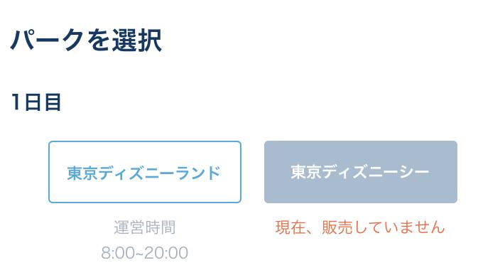 変更 ディズニー チケット コロナ 日付