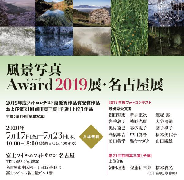 風景写真Award2019展・名古屋展 7月17日(金)から開催します!_c0142549_14365026.png