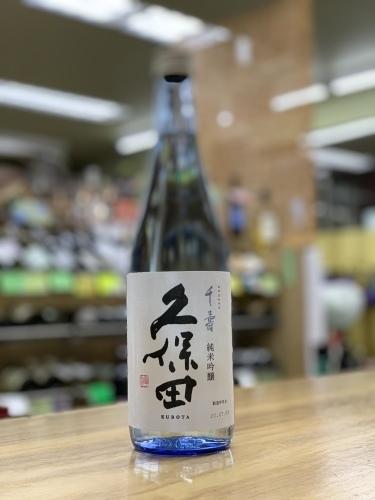 日本酒「久保田 千寿 純米吟醸」吉祥寺の酒屋より_f0205182_20205338.jpg