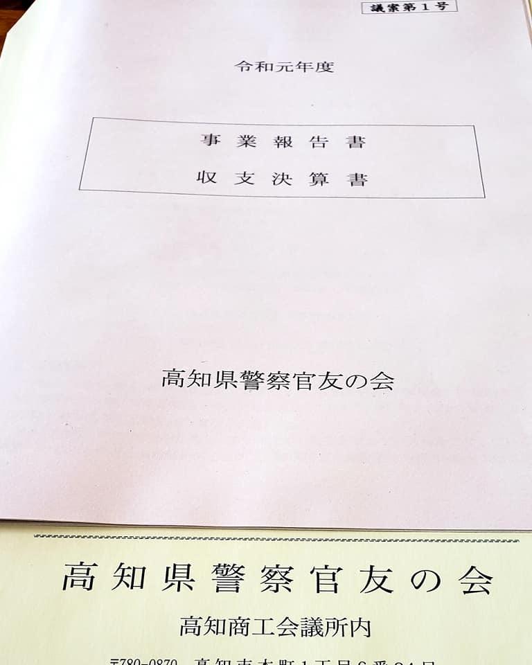 高知に三好道場がスタートして以来初めて、「夏季合宿」を中止致します。_c0186691_10381557.jpg