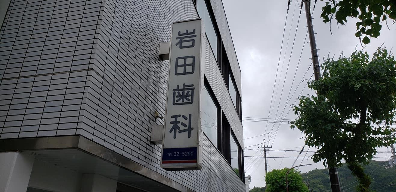 高知に三好道場がスタートして以来初めて、「夏季合宿」を中止致します。_c0186691_10385430.jpg