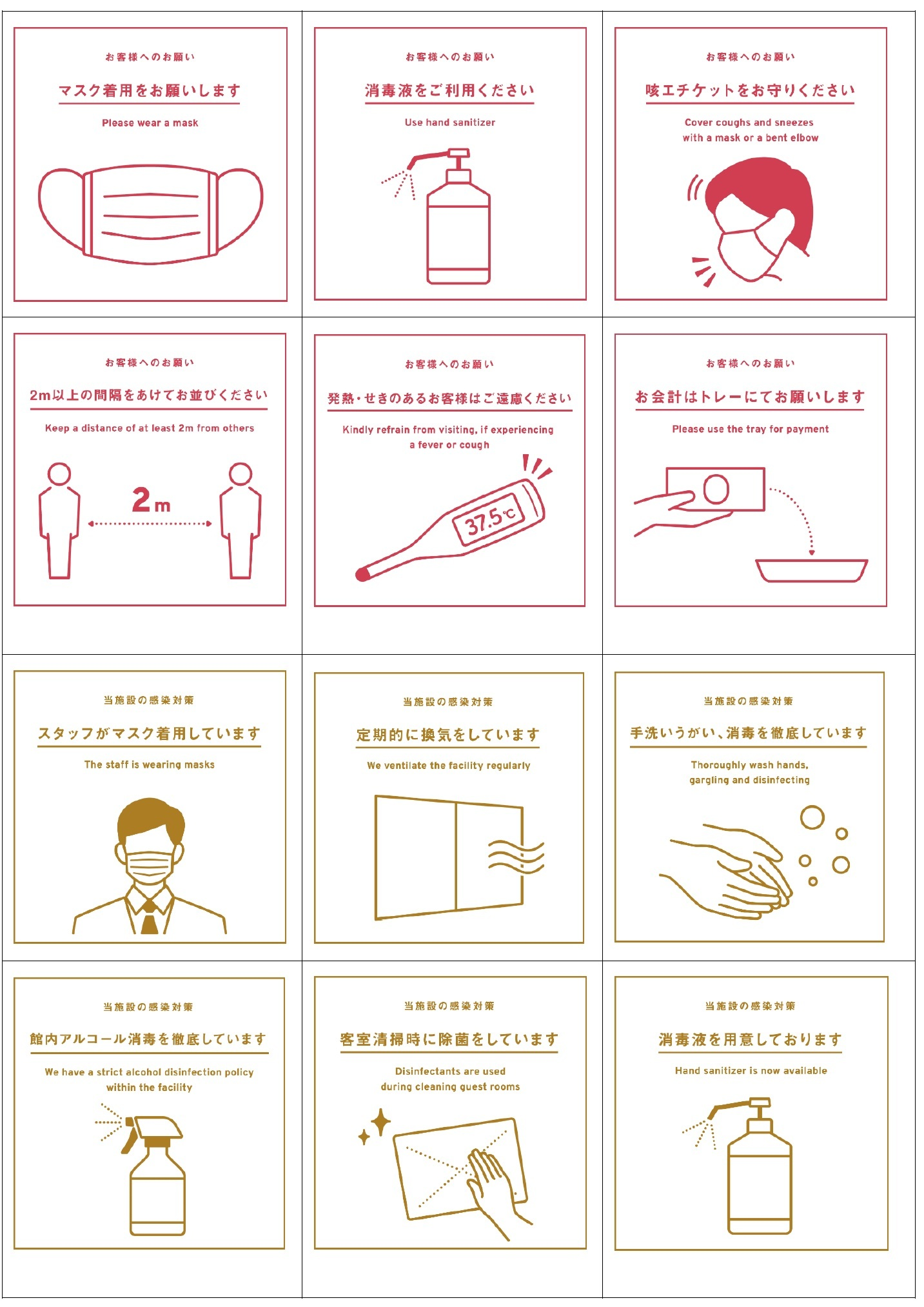 瀬戸パークホテル コロナウイルス対策について_b0164894_22152361.jpg