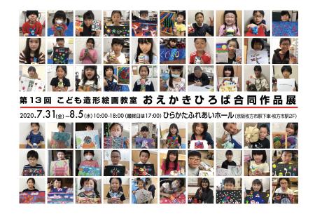 第13回おえかきひろば合同作品展_f0215199_21261634.jpg