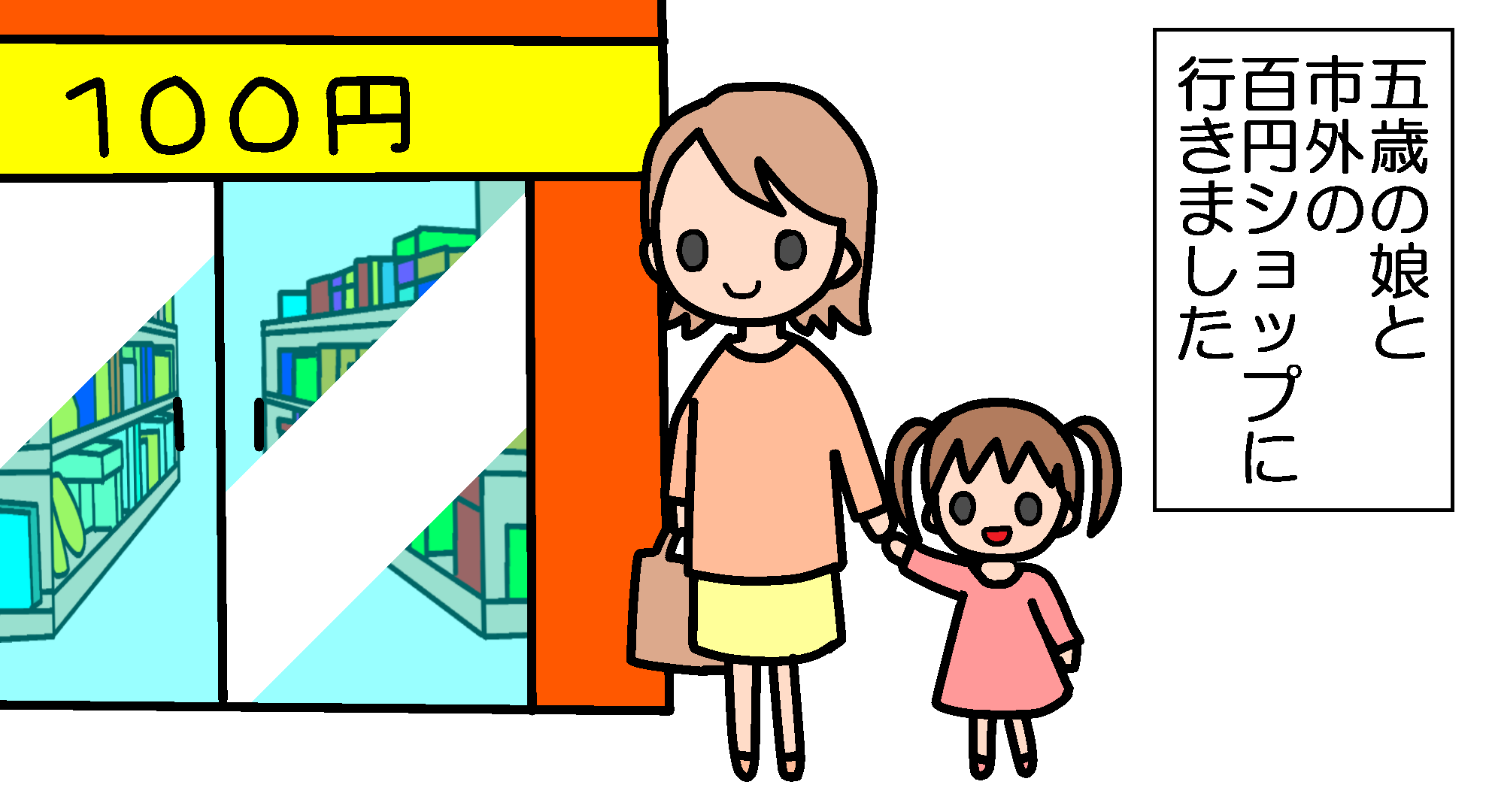 yotubeのイラスト_a0040621_14035652.png