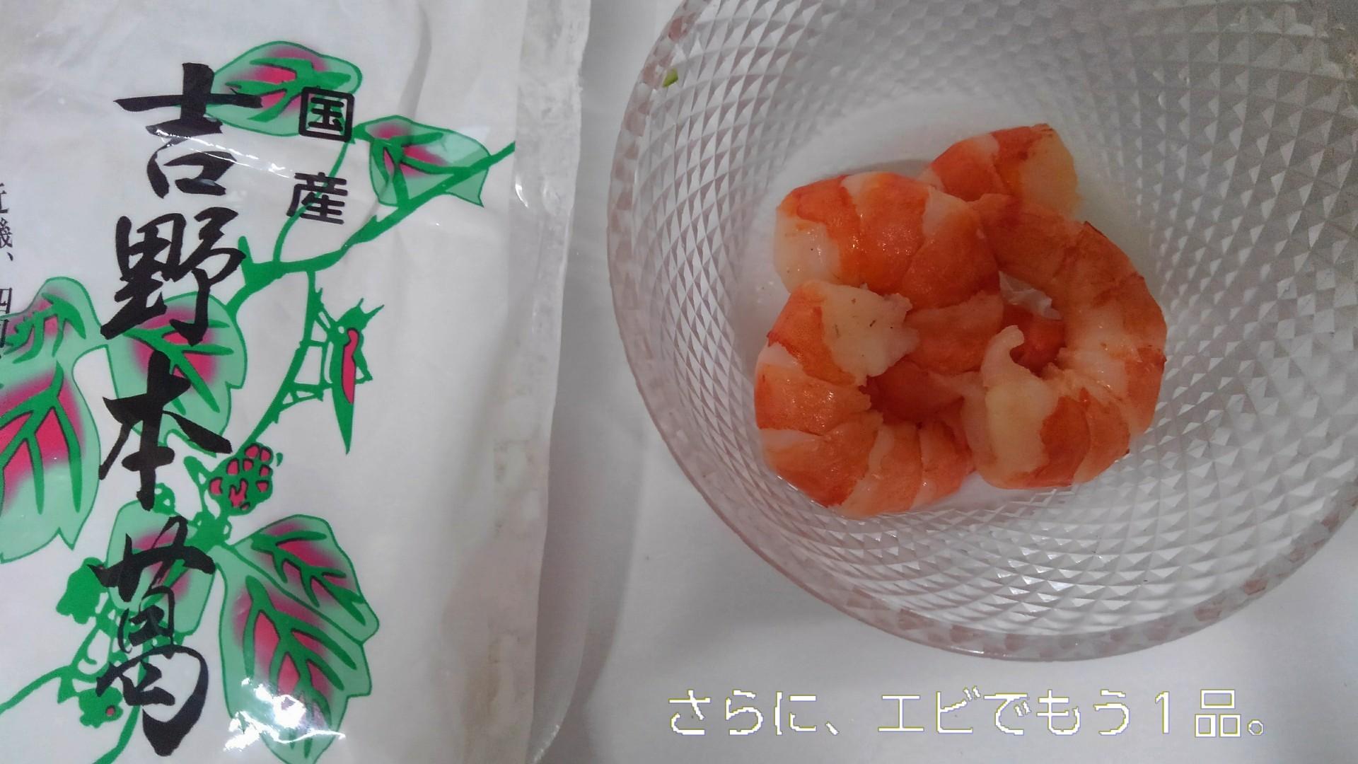 半田素麺、エビを使って2回食べる_b0339522_11155824.jpg