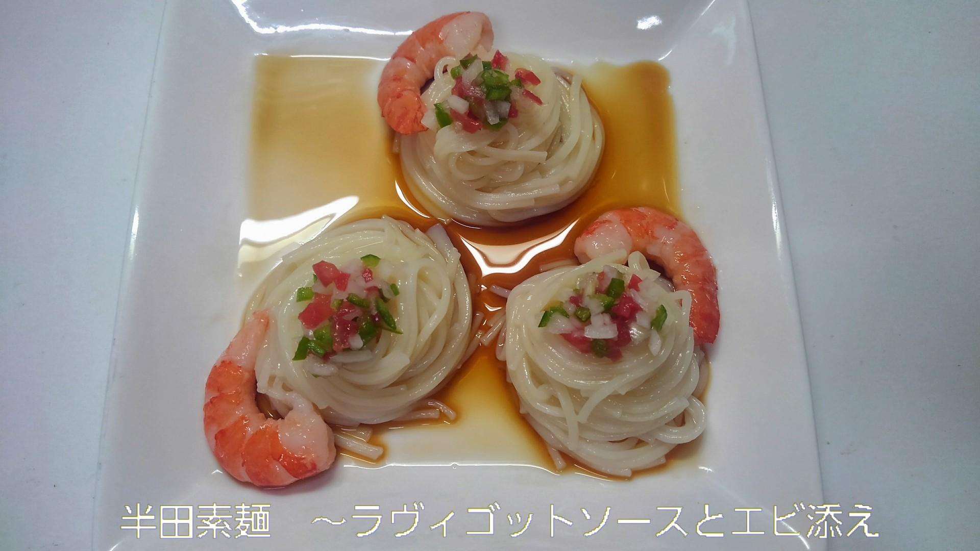 半田素麺、エビを使って2回食べる_b0339522_11183352.jpg