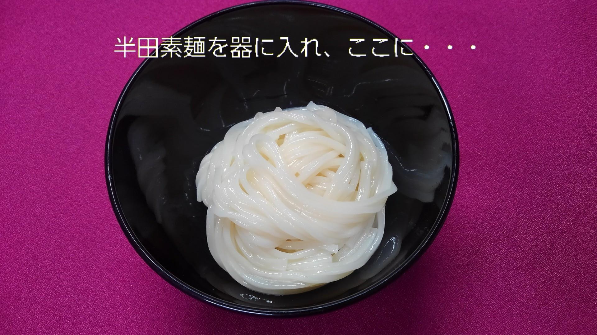 半田素麺、エビを使って2回食べる_b0339522_11190464.jpg