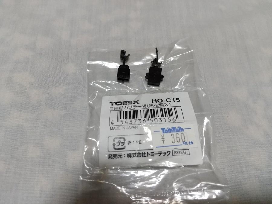 TOMIX16番10系客車 R550S字カーブ対応_f0100844_21150158.jpg