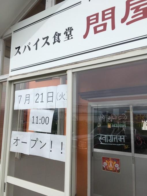 スパイス食堂問屋町カリー_e0132147_08164641.jpeg