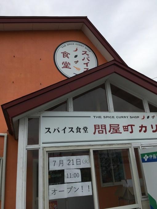 スパイス食堂問屋町カリー_e0132147_08170335.jpeg