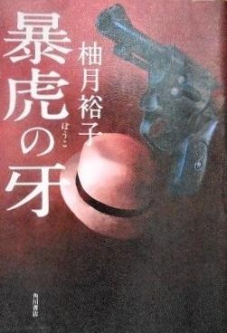 孤狼の血シリーズ完結編にも白鴻が登場_e0175370_10303078.jpg