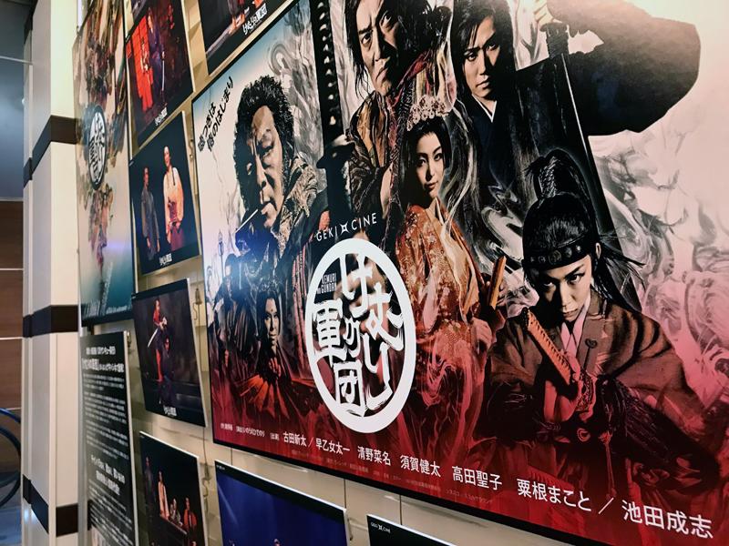 新宿バルト9でゲキ×シネ『けむりの軍団』パネル展開催!!_f0162980_13361828.jpg