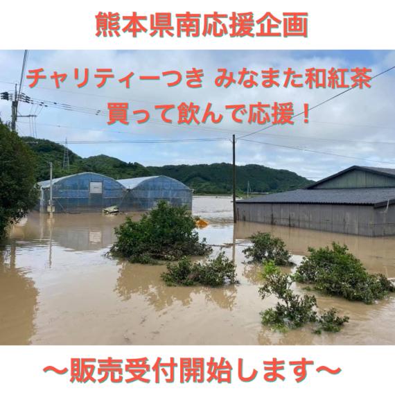 令和2年7月豪雨応援企画〜チャリティーつき みなまた和紅茶〜_a0277483_10393360.jpeg