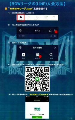 【BOWリーグJAPAN】アマチュア選手参加方法♪その②_d0162684_23555863.jpg