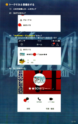 【BOWリーグJAPAN】アマチュア選手参加方法♪その②_d0162684_23562019.jpg
