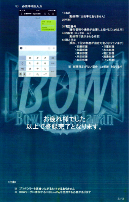 【BOWリーグJAPAN】アマチュア選手参加方法♪その②_d0162684_23564867.jpg