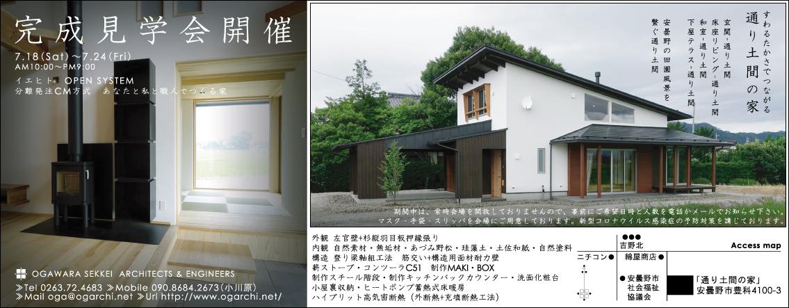 完成見学会開催 通り土間の家 7/18~7/24_f0091692_09422392.jpg