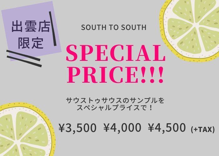シーズンムードがUP☆オススメアイテム!!【米子店】_e0193499_17144354.jpg