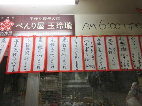 那覇・栄町市場のべんり屋餃子_a0203003_08342982.jpg
