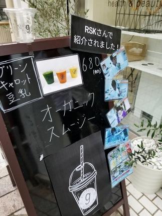 オーガニックサラダ、野菜のお店 新店_b0122805_15382950.jpg