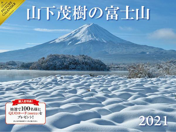 お知らせです。2021 山下茂樹の富士山カレンダー 予約受付中です。_a0158609_09334213.jpg