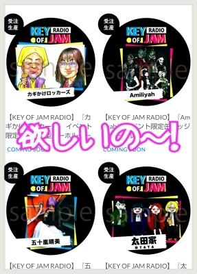 【また急告】KEY OF JAM RADIO オリジナル限定バッジ発売!_b0183113_00004203.jpg