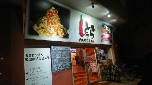 しっとら 岡山店_d0030026_01001234.jpg