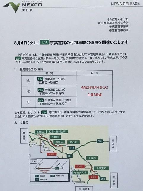 県 道路 千葉 情報 高速