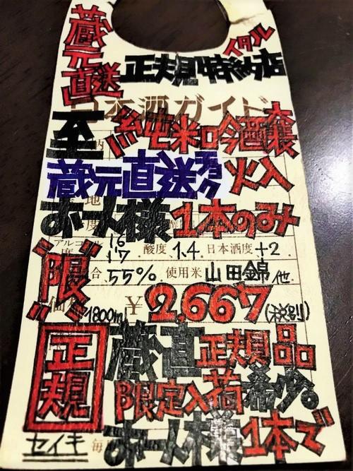【日本酒】至⭐ITARU 純米吟醸酒 山田錦 & Special Blend 瓶火入🔥特別限定蔵出し 令和1BY🆕_e0173738_11285226.jpg