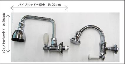 ワンタッチシャワーの代替ご提案_f0228240_09343962.jpg
