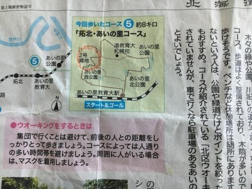 あいの里緑地散歩と薬草園_e0326953_19465770.jpg