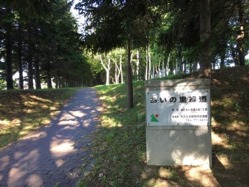 あいの里緑地散歩と薬草園_e0326953_19482555.jpg