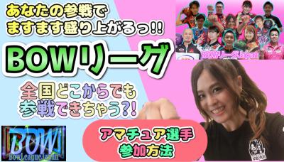 【BOWリーグJAPAN】アマチュア選手参加方法♪その②_d0162684_00001958.jpg