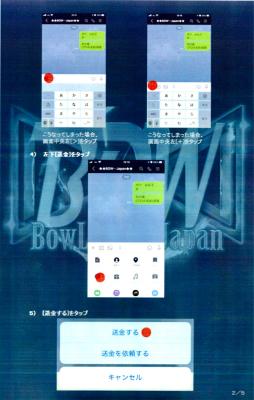 【BOWリーグJAPAN】アマチュア選手参加方法 その③_d0162684_00033920.jpg