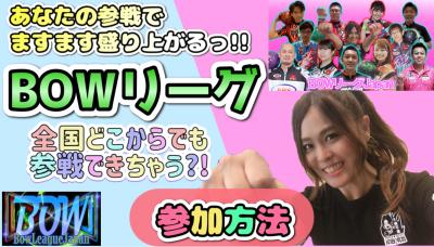 【BOWリーグJAPAN】アマチュア選手参加方法 その③_d0162684_04381755.jpg